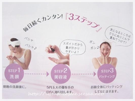 フラコラ若がえり�Aliftup-cosme.JPG